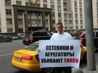 Водители такси начали выступления против агрегаторов