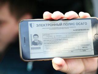 Для предъявления ОСАГО теперь достаточно смартфона