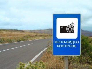 Законен ли штраф с камеры, если перед ней нет предупреждающей таблички