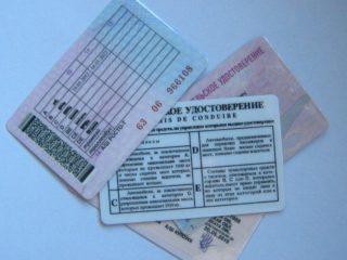 Нововведения в водительском удостоверении
