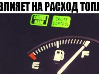 Действия, которые провоцируют большой расход бензина